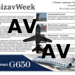 Еженедельник BizavWeek № 9 (363)