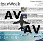Еженедельник BizavWeek № 19 (273)